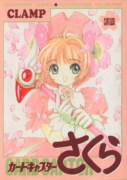 ����ͧ Card Captor Sakura illustration collection