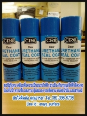 CLEAR URETHANE SEAL COAT