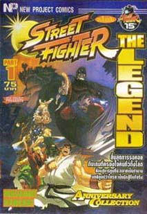 STREET FIGHTER PART 1