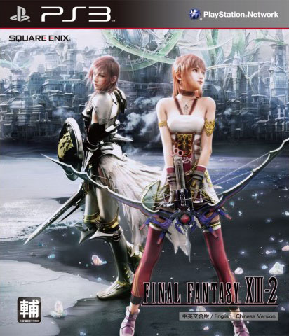 Final Fantasy XIII-2 (Zone 3)