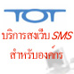 TOT Smart SMS